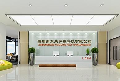 新东荣环境 | 470平米环境科技公司现代简约办公室设计