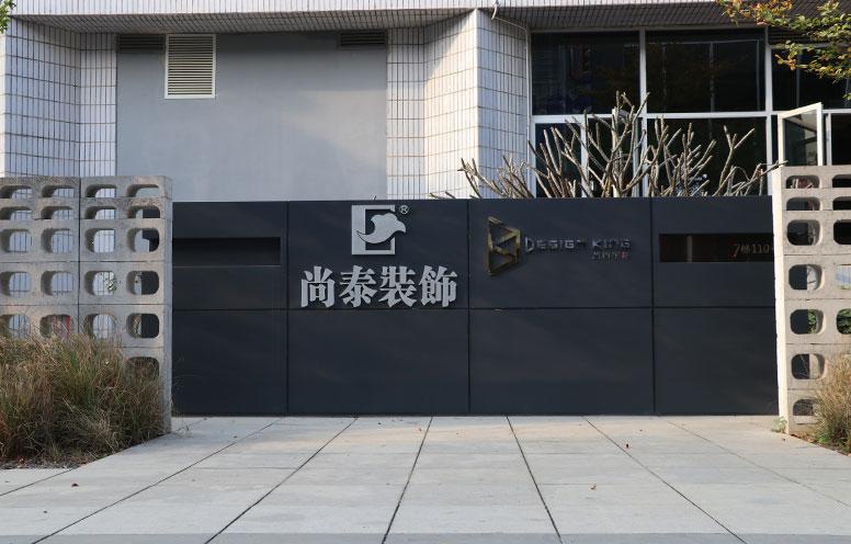 2016尚泰装饰龙岗区域分公司