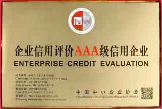 尚泰装饰获中国企业信用评价AAA级信用企业称号