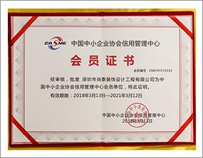 中国中小企业协会信用管理中心会员单位