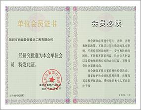 深圳市装饰行业协会会员单位2