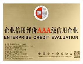 企业信用评级AAA级信用企业2018