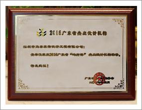 2016广东省杰出设计机构