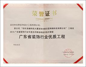 广东省装饰行业优质工程