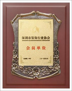 深圳市装饰行业协会会员单位