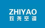 深圳市致尧空调设备工程有限公司