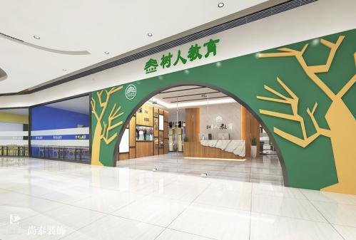 教育机构江苏11选5走势图下载设计效果图 | 树人教育