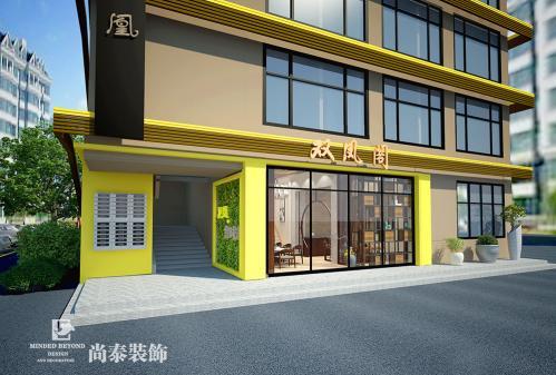 900平米城中村公寓改造江苏11选5走势图下载设计 | 遇见凤凰
