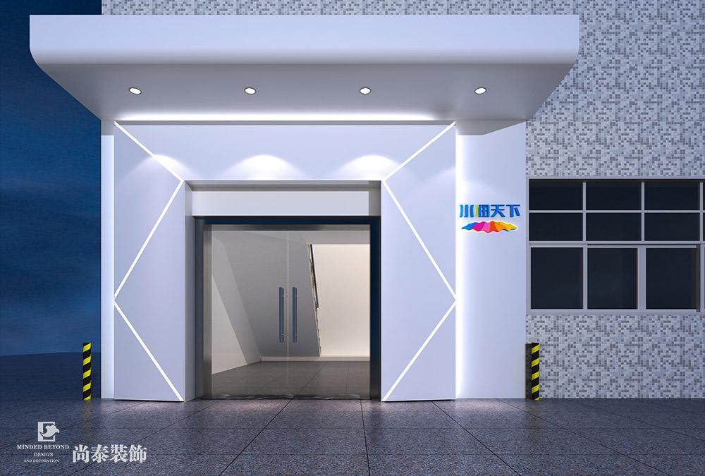 上市公司办公空室江苏11选5走势图下载效果图-水润天下