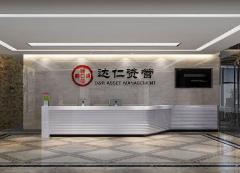 沉稳中式金融公司办公室江苏11选5走势图下载设计 | 达仁资管