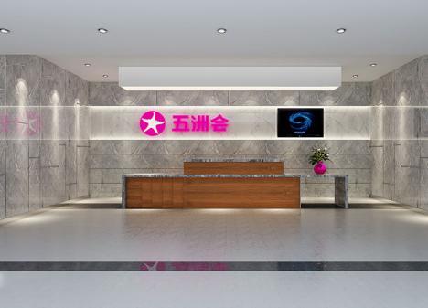 五洲会 | 4000㎡ 电子商务公司办公室江苏11选5走势图下载设计