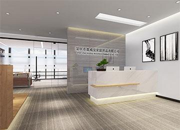 深圳龙岗450平米家庭用品贸易公司办公室江苏11选5走势图下载设计 | 嘉威宝