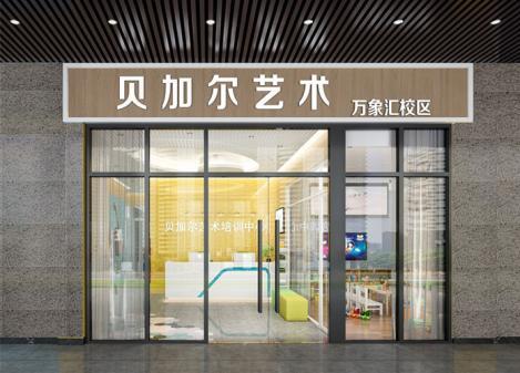 150平米深圳艺术教育培训江苏11选5走势图下载设计 | 贝加尔艺术
