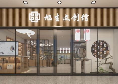 100平米新中式文创展厅江苏11选5走势图下载设计   旭升文创馆