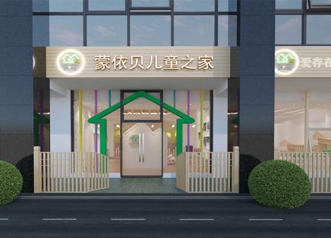 380平米儿童教育培训机构江苏11选5走势图下载设计 | 蒙依贝儿童之家