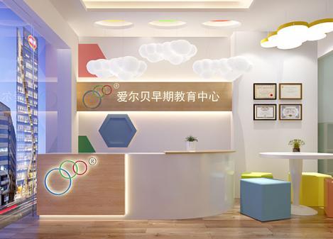 100平米广州早教中心江苏11选5走势图下载设计 | 爱尔贝