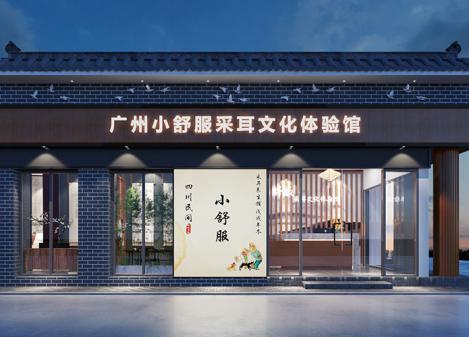 200平米采耳文化体验馆江苏11选5走势图下载设计   小舒服