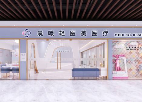 300平米广州 美容会所江苏11选5走势图下载设计   晨曦轻伊美医疗