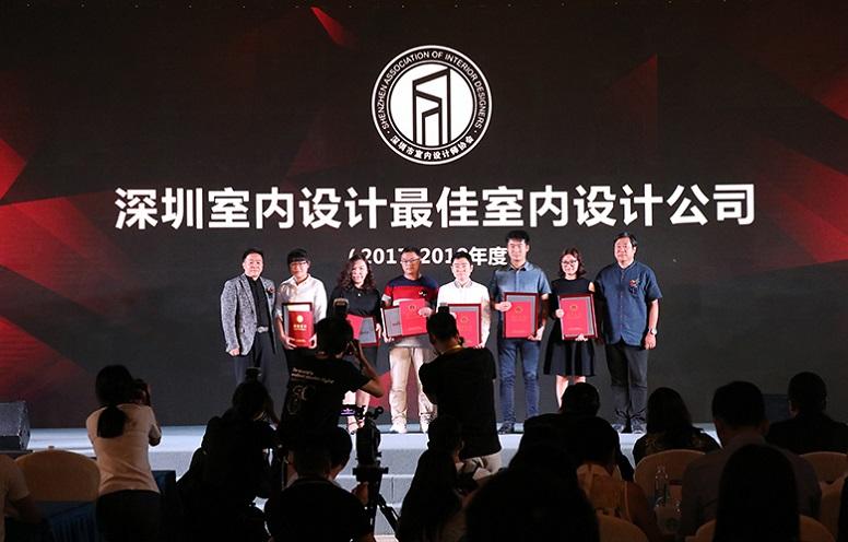 2018年6月深圳室内设计年度颁奖典礼