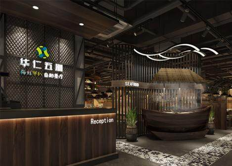 300平米海鲜牛扒自助餐厅江苏11选5走势图下载设计   华仁五洲