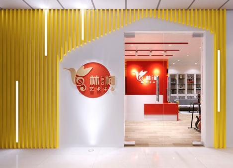 100平米少儿艺术培训中心江苏11选5走势图下载设计 | 林栖艺术教育