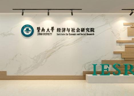 220平米著名大学办公室江苏11选5走势图下载设计效果图 | 暨南大学