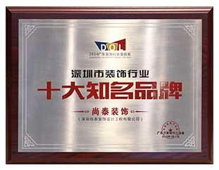 2014深圳市装饰行业十大知名品牌