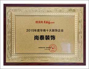 2015年度华南十大装饰企业