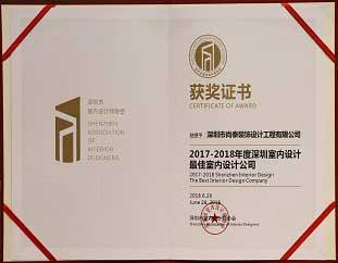 2017-2018年度深圳室内设计最佳室内设计公司
