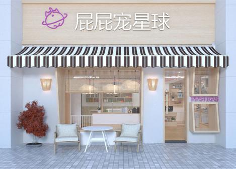日式宠物店江苏11选5走势图下载设计 | 屁屁宠星球