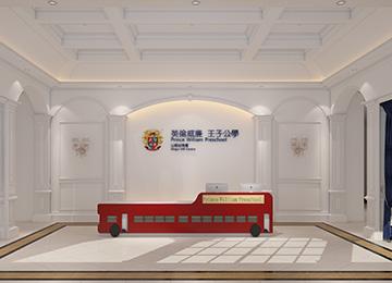 1750平米英伦风深圳早教中心江苏11选5走势图下载设计   威廉王子公学