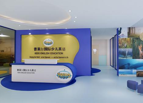 300平米少儿英语教育空间设计 | 普莱尔