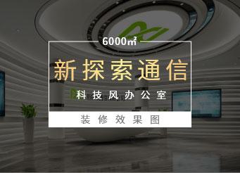 6000平米办公室设计效果图-新探索通信