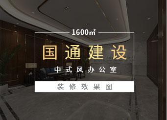 中式办公室江苏11选5走势图下载效果图-国通建设