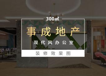 房地产公司办公室江苏11选5走势图下载效果图-事成地产