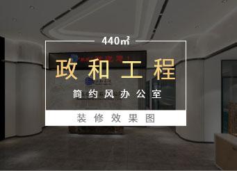 440平米办公室设计效果图-政和工程