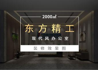 2000平办公室江苏11选5走势图下载设计效果图-东方精工