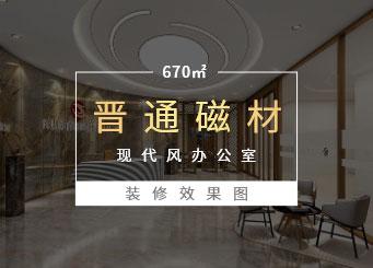 现代轻奢办公室江苏11选5走势图下载效果图-晋通磁材