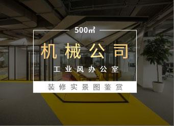公司办公室江苏11选5走势图下载实景图