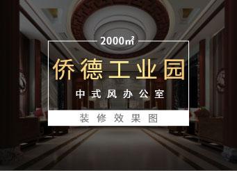 中式经典办公室江苏11选5走势图下载效果图-侨德工业园