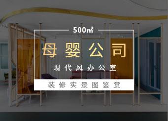 企业总部办公室江苏11选5走势图下载设计图片