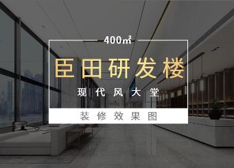 400㎡写字楼大堂翻新江苏11选5走势图下载设计 | 臣田研发大楼