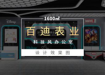 1600㎡表业公司办公室江苏11选5走势图下载设计   百迪表业