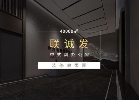 40000平米办公室江苏11选5走势图下载效果图-联诚发