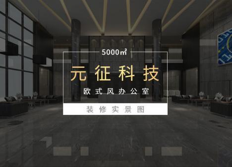 办公写字楼江苏11选5走势图下载效果图-元征科技