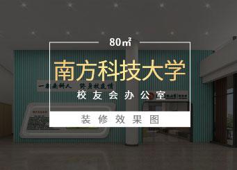 60㎡知名大学校友会江苏11选5走势图下载设计 | 南方科技大学