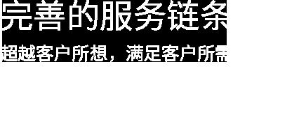 尚泰生态链