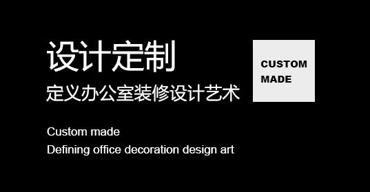 办公室设计定制