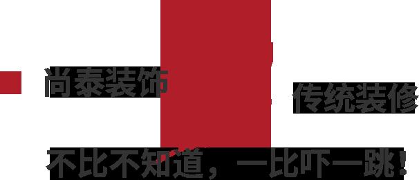 尚泰装饰VS传统江苏11选5走势图下载,不比不知道,一比吓一跳!
